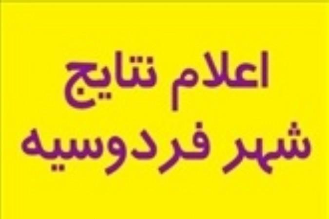 اعلام نتایج آرای پنجمین دوره انتخابات شورای اسلامی شهر فردوسیه