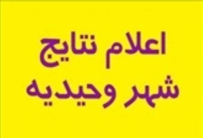 اعلام نتایج آرای پنجمین دوره انتخابات شورای اسلامی شهر وحیدیه