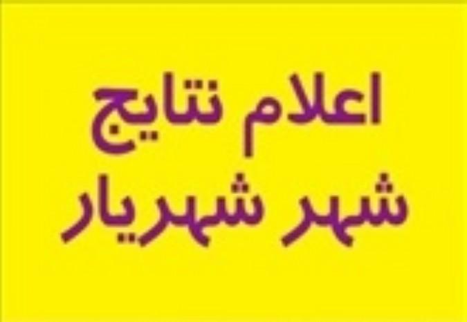 اعلام نتایج آرای پنجمین دوره انتخابات شورای اسلامی شهر شهریار