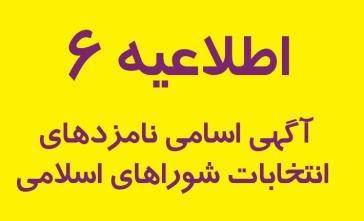 آگهى اسامى نامزدهای انتخابات شوراهای اسلامى شهرستان شهریار, باغستان, اندیشه, صباشهر, شاهدشهر, فردوسیه, وحیدیه