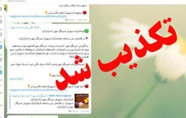 خبرگزاری مهر هیچ خبرنگاری در شهرستان شهریار ندارد