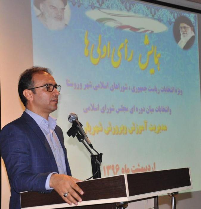 همایش رای اولی ها با حضور دانش آموزان شهرستان شهریار برگزار شد