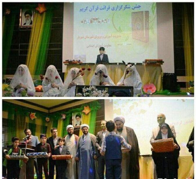 جشن شکر گزاری قرآن آموزی 12هزار دانش آموز شهریاری برگزار شد