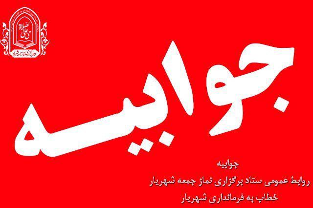 جوابیه ستاد برگزاری نماز جمعه شهریار خطاب به فرمانداری شهریار
