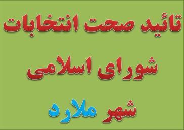 انتشار آگهی تائید صحت انتخابات شورای اسلامی شهر ملارد