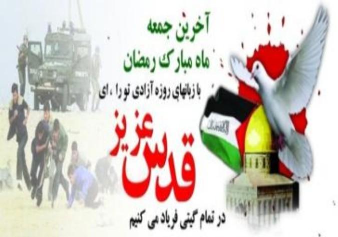 مسیرهای چهارگانه راهپیمایی روز قدس در ملارد اعلام شد