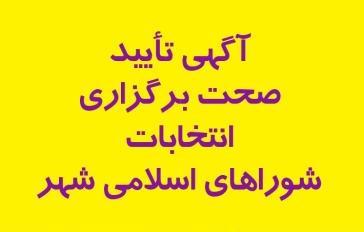 آگهی تأیید صحت برگزاری انتخابات شورای شهر شهرستان شهریار