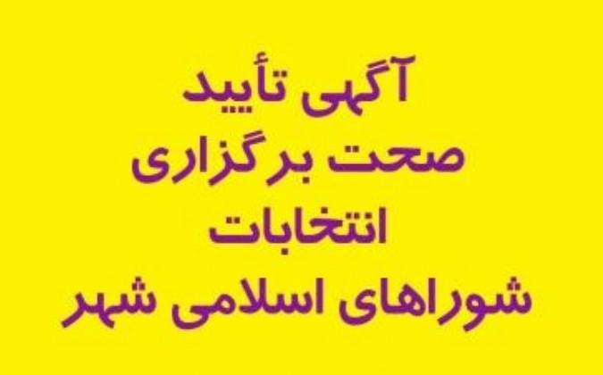 آگهی تأیید صحت برگزاری انتخابات شوراهای اسلامی شهر اندیشه و شاهد شهر