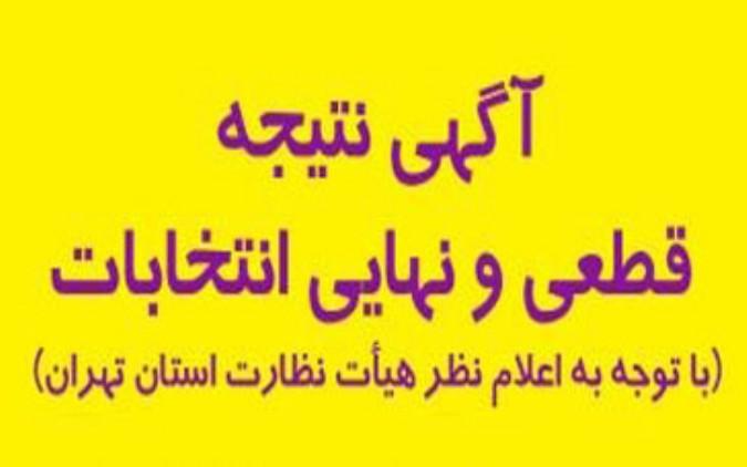 آگهی نتیجه قطعی و نهایی انتخابات شهر اندیشه ، باغستان، صباشهر، فردوسیه، وحیدیه