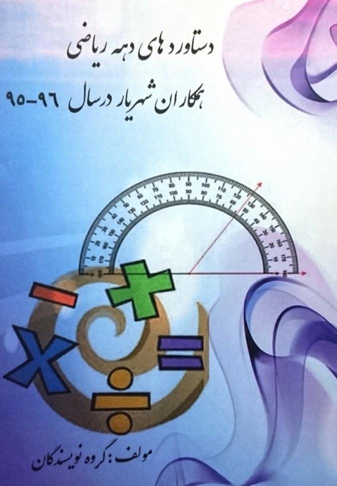 تهیه وتنظیم کتاب دستاوردهای دهه ریاضی در شهریار
