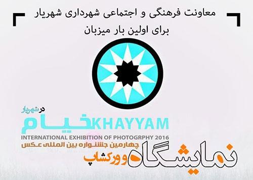 برپایی نمایشگاه چهارمین جشنواره بین المللی خیام در خانه هنرمندان شهریار