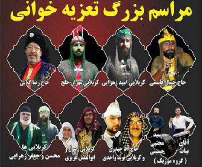 مراسم معنوی تعزیه بمناسبت شب های قدر در شهرستان شهریار