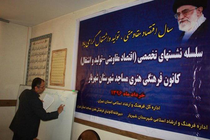 برگزاری نشست تخصصی شعار سال درشهرستان شهریار