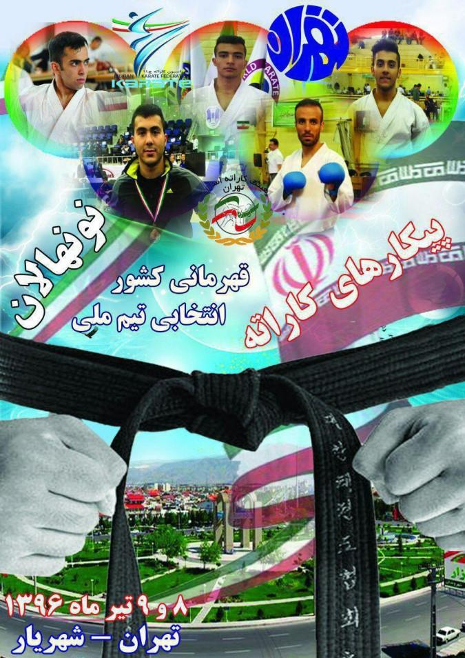 رقابتهای کاراته قهرمانی کشور انتخابی تیم ملی نونهالان پسران به میزبانی شهرستان شهریار برگزار می شود
