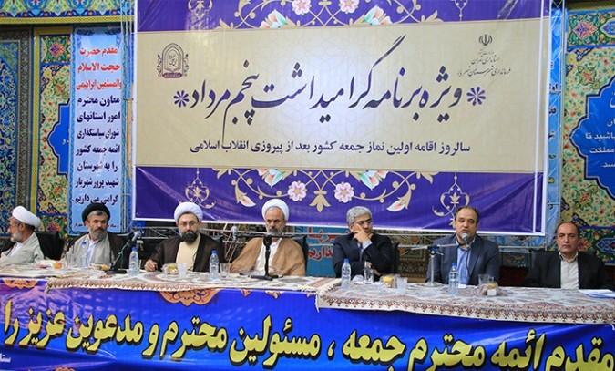 مراسم گرامیداشت سالروز اقامه اولین نمازجمعه بعد از پیروزی انقلاب اسلامی