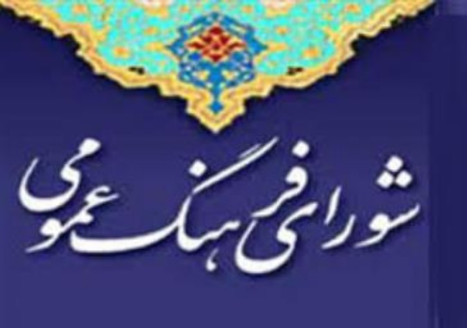 جلسه شورای فرهنگ عمومی شهرستان ملارد