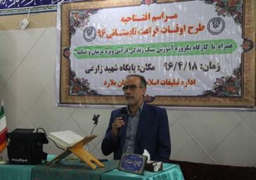 افتتاح طرح تابستانی اوقات فراغت تبلیغات اسلامی شهرستان ملارد