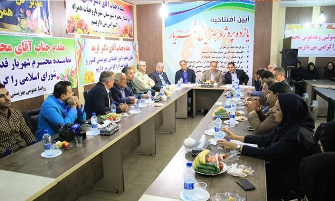 11 پروژه اداره بهزیستی شهرستان شهریار افتتاح شد