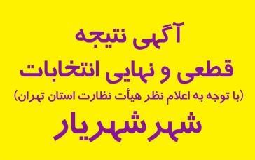 انتشار آگهی نتیجه قطعی و نهایی انتخابات پنجمین دوره شورای اسلامی شهر شهریار
