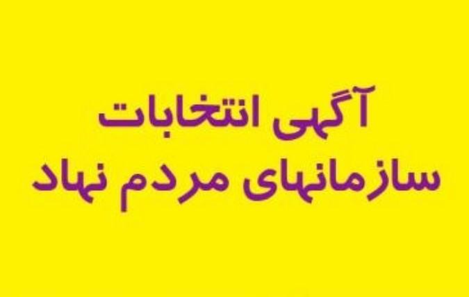 آگهی انتخابات نماینده سازمانهای مردم نهاد(سمن) در هیات نظارت شهرستان شهریار
