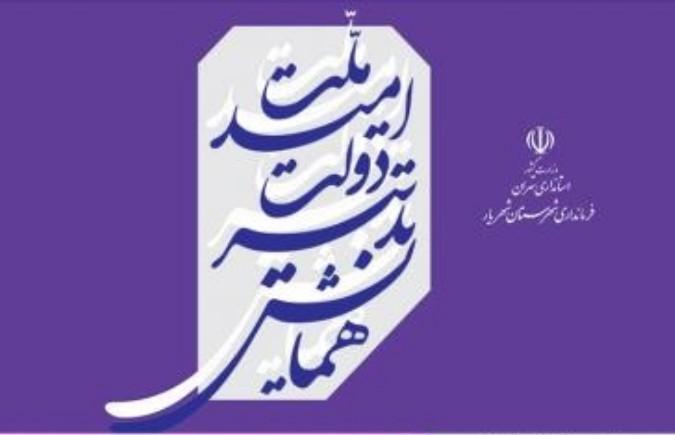 برگزاری سلسله همایش های تدبیر دولت، امید ملت در آئینه عملکرد شوراهای اسلامی و شهرداری ها
