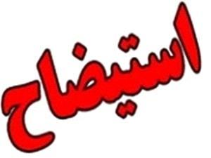تصویب استیضاح شهردار شهریار