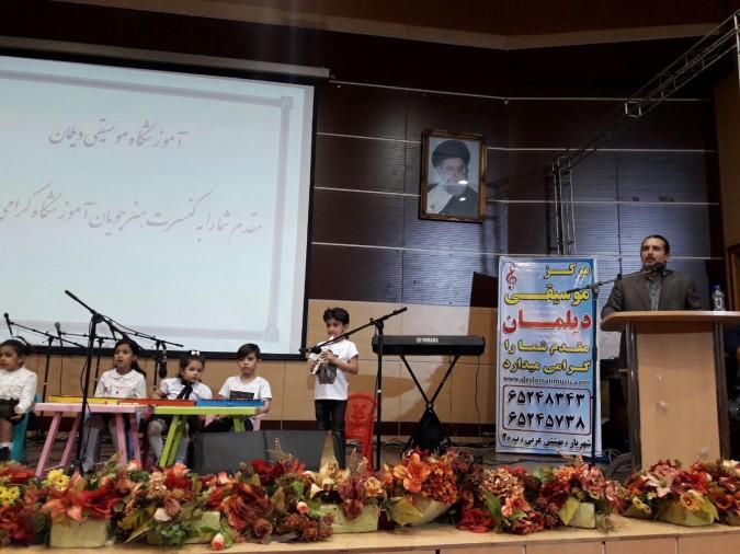 اجرای زنده هنرجویان آموزشگاه موسیقی دیلمان شهریار