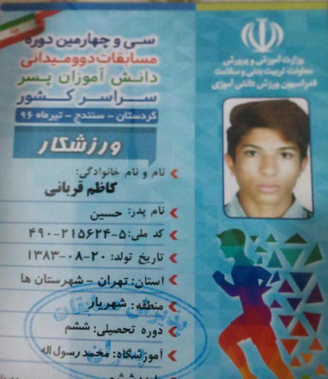 کسب نشان طلای سریعترین دونده مسابقات دانش آموزی کشورتوسط دانش آموز شهریاری