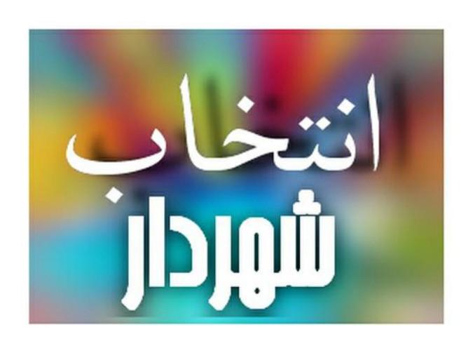 سرپرست شهرداری شهریار انتخاب شد