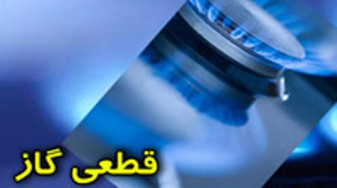 گاز در شهرستان شهر قدس قطع میشود