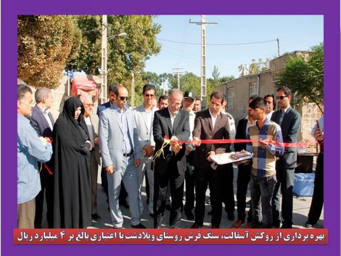 گزارش تصویری از افتتاحیه های عصر چهارمین روز از هفته دولت در شهرستان ملارد