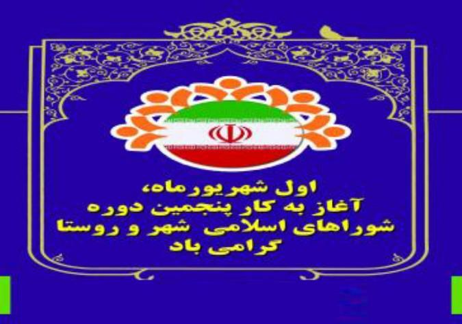 مراسم تحلیف و انتخاب هیات رئیسه شوراهای اسلامی شهر و روستا