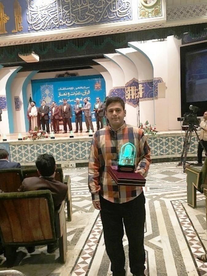 کسب رتبه دوم در مسابقات کشوری قرآن، عترت و نماز توسط دانش آموز شهریاری
