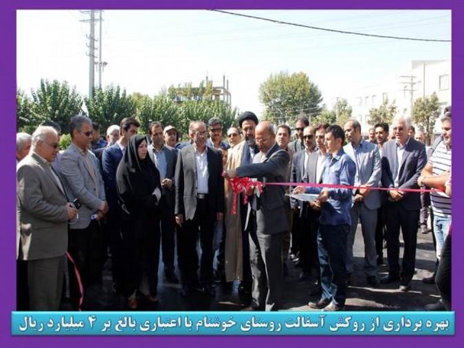 افتتاح چندین طرح عمرانی و خدماتی در شهرستان ملارد