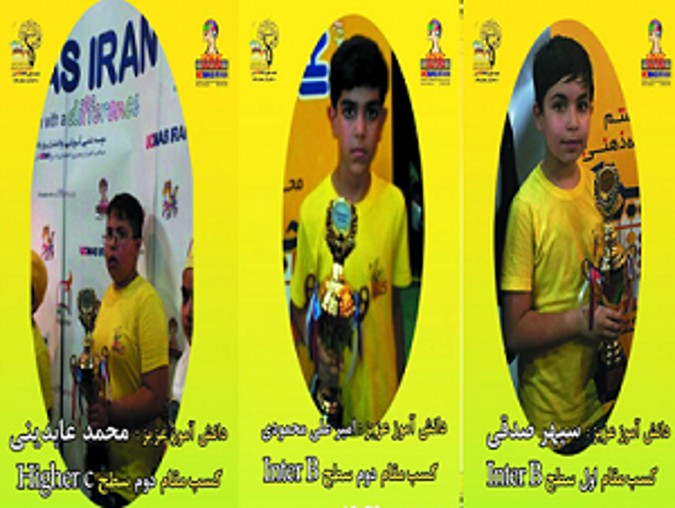 افتخار آفرینی دانش آموزان شهرستان شهریار در پنجمین دوره مسابقات کشوری محاسبات ذهنی ریاضی و چرتکه