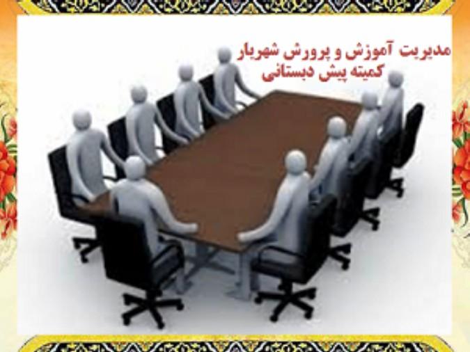 برگزاری دومین جلسه کمیته پیش دبستانی شهرستان شهریار