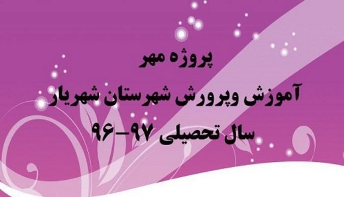 چهل و ششمین جلسه شورای معاونین آموزش وپرورش شهریار
