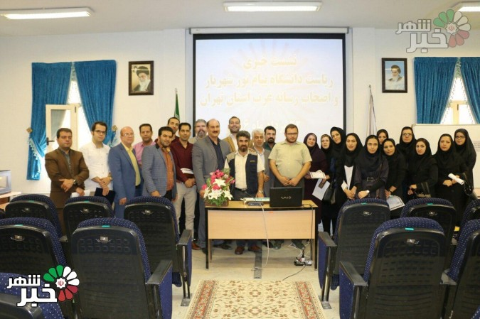 برگزاری مراسم تجلیل از خبرنگاران شهریار در دانشگاه پیام نور شهریار