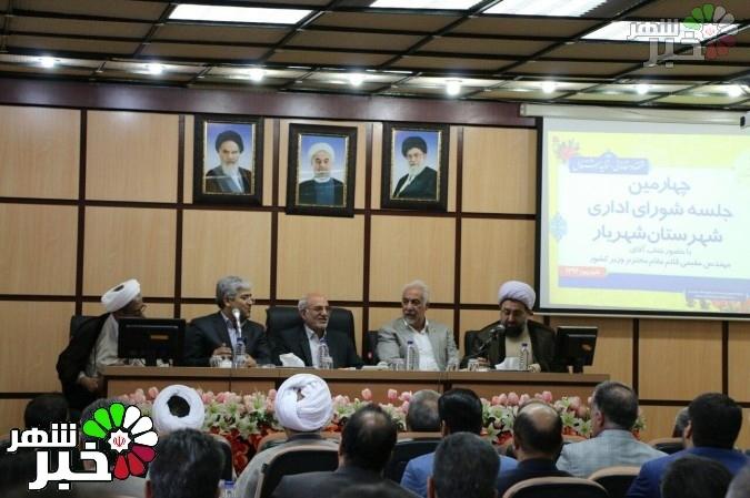 چهارمین جلسه شورای اداری شهرستان شهریار