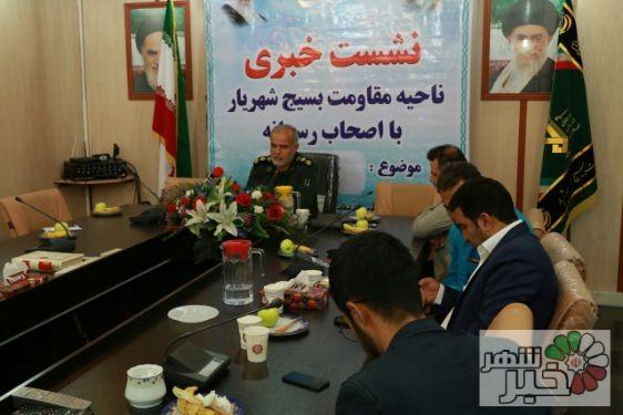 نشست خبری ناحیه مقاومت بسیج شهریار با اصحاب رسانه به مناسبت گرامیداشت هفته دفاع مقدس