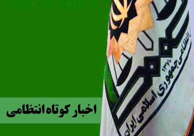 اخبار کوتاه انتظامی شهرستان شهریار