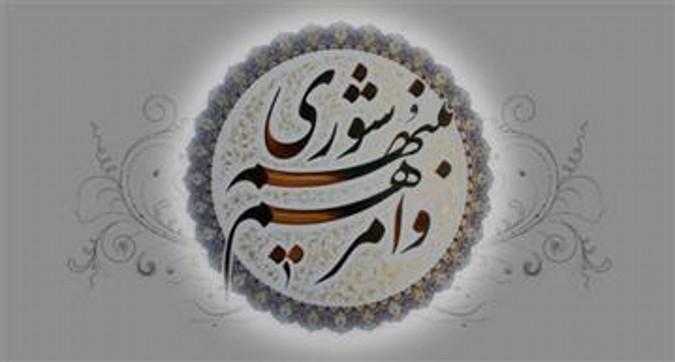 برنامه ملاقات های مردمی با اعضای شورای اسلامی شهر شهریار