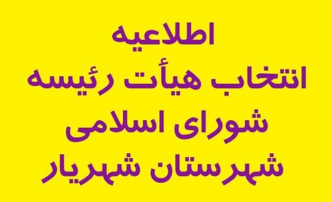 اطلاعیه انتخاب هیات رئیسه شورای اسلامی شهرستان شهریار