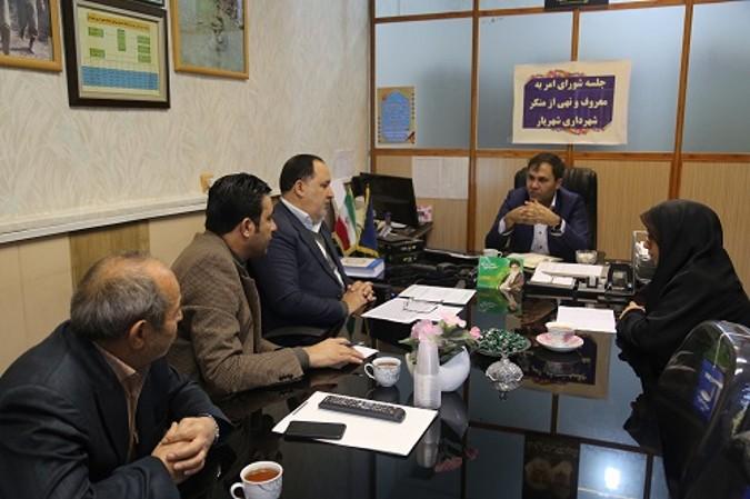 جلسه شورای امر به معروف ونهی ازمنکر شهرداری شهریار برگزار گردید