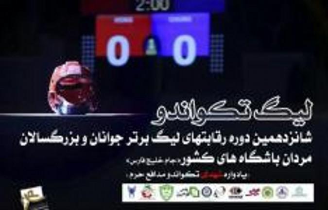 تیم تکواندو تعاونی انقلاب شهریار در جام شانزدهم لیگ برتر شرکت می کند