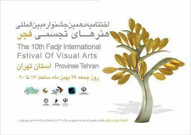 درخشش هنرمندان هنرهای تجسمی شهرستان شهریار در نخستین دوره هنرهای تجسمی فجر استان تهران