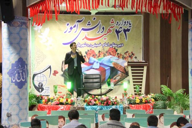 گزارش تصویری یادواره شهدای 43 شهید دبیرستان امام خمینی (ره ) شهریار