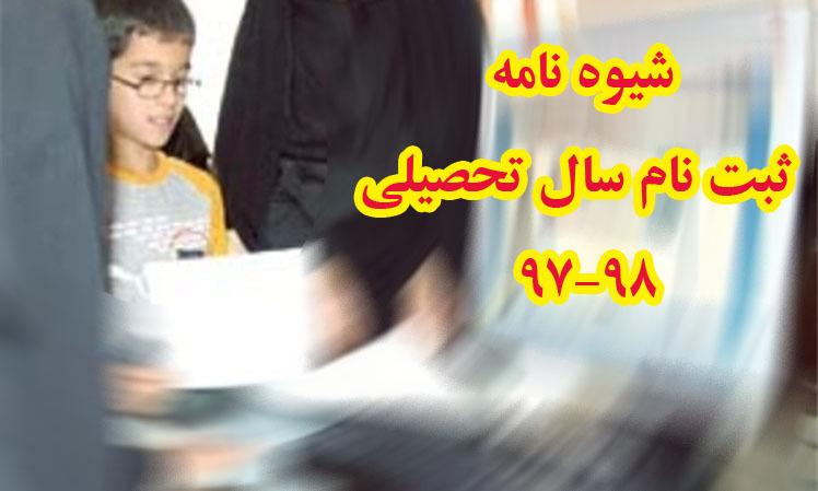 ابلاغ شیوه نامه ثبت نام سال تحصیلی 98-97 به استان ها