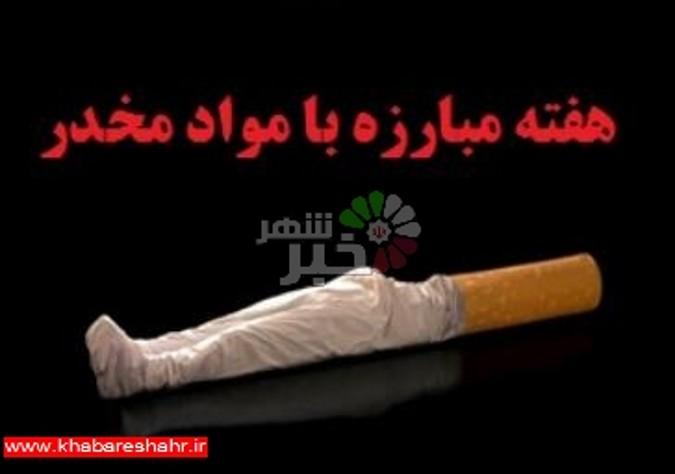 اعلام برنامه های هفته مبارزه با مواد مخدر در شهرستان ملارد