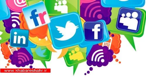 9 تیر؛ روز جهانی شبکه های اجتماعی